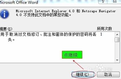 word的内容被锁定无法编辑和复制怎么办